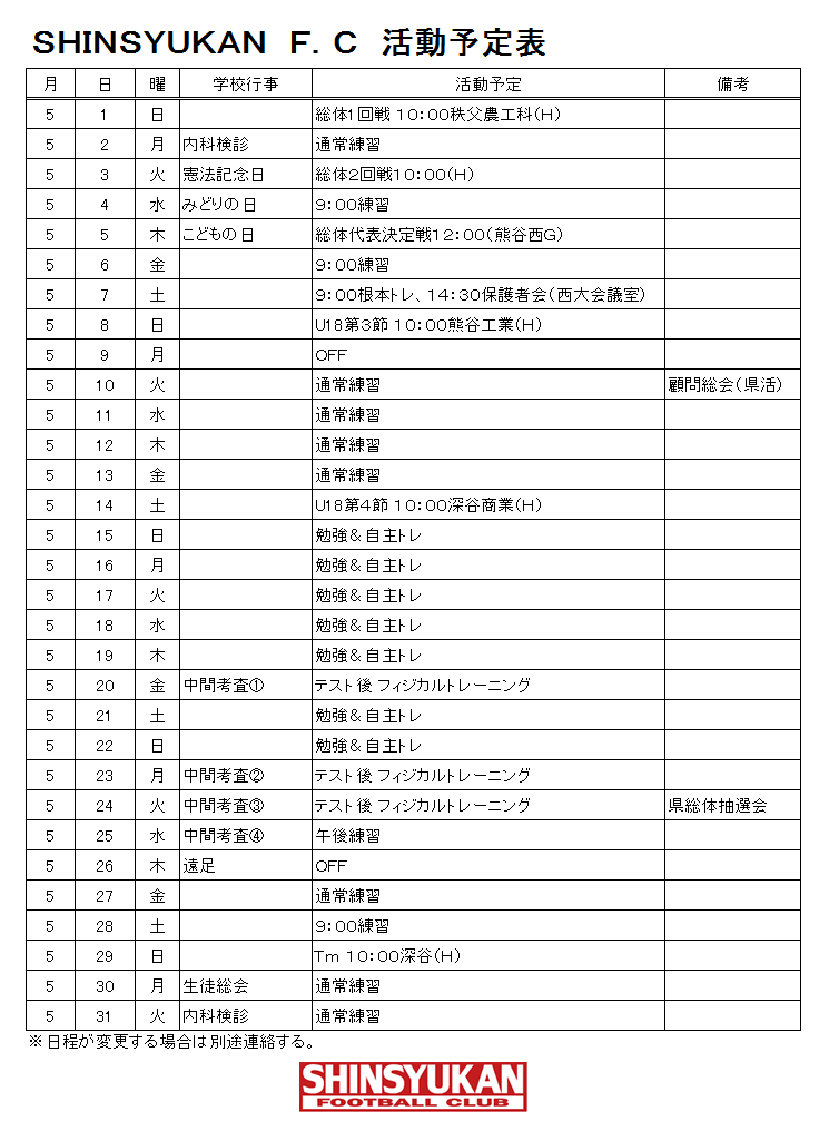 5gatu_nitei
